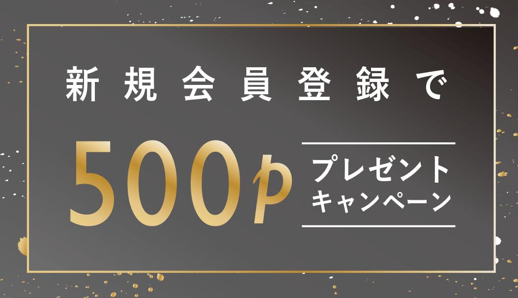 新規会員登録500Pプレゼント