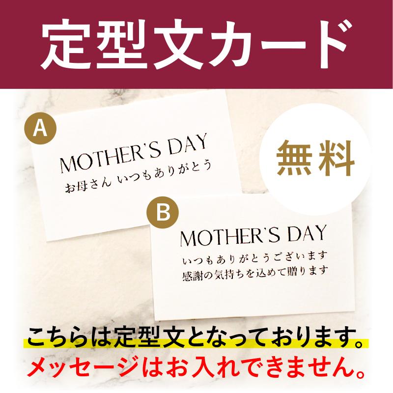 無料定型文カード,母の日限定ギフトオプション
