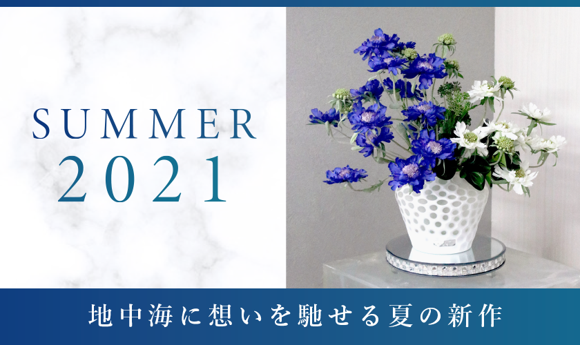 サマーコレクション2021