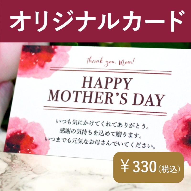 有料オリジナルカード,母の日限定ギフトオプション